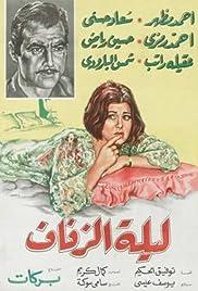 Lailat el zafaf Poster