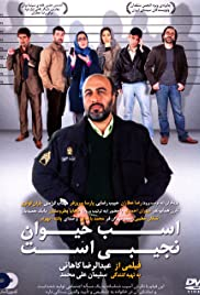 Asb heyvan-e najibi ast (2011) Poster - Movie Forum, Cast, Reviews