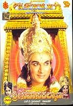 Shri Srinivasa Kalyana
