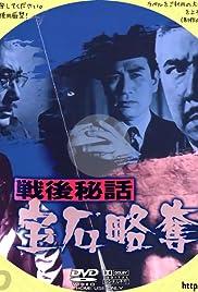 Sengo hiwa, hoseki ryakudatsu Poster