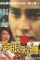 Image of Sha chu chong wei