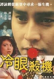 Sha chu chong wei Poster