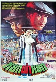 Sha bao xiong di Poster