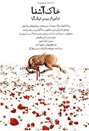 Khake ashena Poster