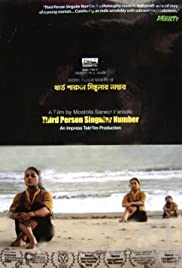 Third Person Singular Number(2009) Poster - Movie Forum, Cast, Reviews