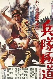 Heitai gokudo Poster