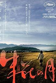Hanezu no tsuki(2011) Poster - Movie Forum, Cast, Reviews