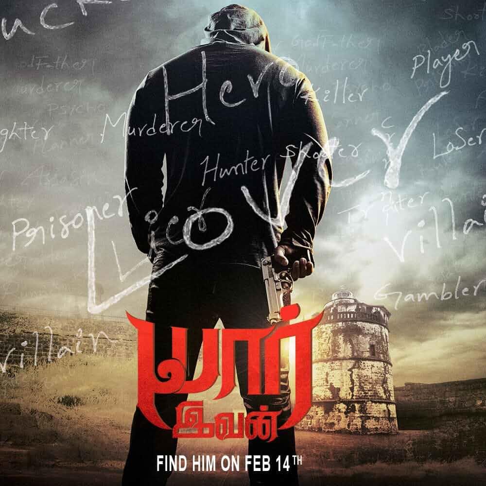Veedevadu 2017 Telugu 720p DVDScr full movie watch online freee download at movies365.org