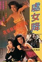 Image of Chu nu jiang