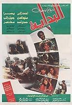 Al-Bidaya