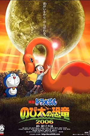 Doraemon the Movie: Nobita's Dinosaur