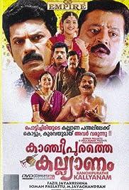 Kancheepurathe Kalyanam Poster
