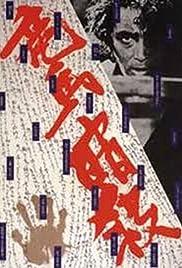 Ryoma ansatsu Poster
