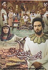 Yousuf e Payambar Poster