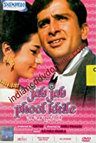 Image of Jab Jab Phool Khile