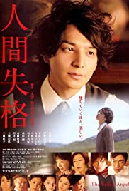Ningen shikkaku (2010) Poster - Movie Forum, Cast, Reviews