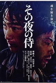 Sono yoru no samurai Poster