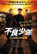 Furyou shounen: 3,000-nin no atama