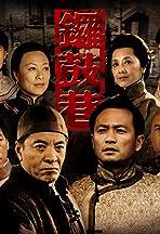 Luo gu xiang