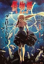 Kizu Monogatari II: Nekketsu-hen (2016)