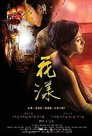 Hua yang Poster