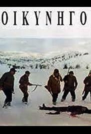 Oi kynigoi(1977) Poster - Movie Forum, Cast, Reviews