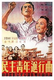 Min zhu qing nian jin xing qu Poster
