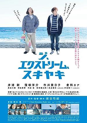 Ji ekisutorîmu sukiyaki (2013)