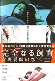 Kanzen-naru shiiku: Onna rihatsushi no koi Poster