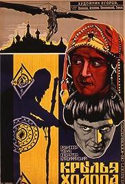 Krylya kholopa Poster