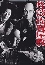 Kaidan Saga yashiki