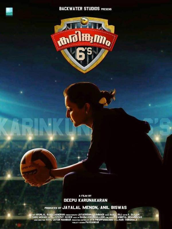 image Karingunnam 6's Watch Full Movie Free Online