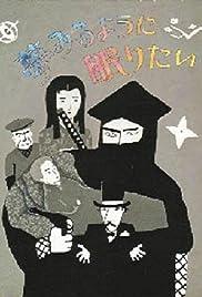 Yumemiru yôni nemuritai Poster
