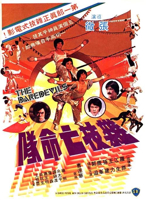 Image Za ji wang ming dui Watch Full Movie Free Online