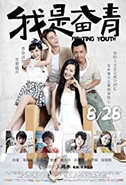 The Fighting Youth