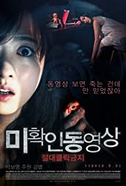 Mi-hwak-in-dong-yeong-sang(2012) Poster - Movie Forum, Cast, Reviews