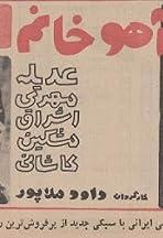 Shohar-e Ahu khanom