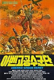Abenko gongsu gundan Poster