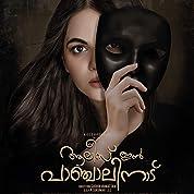 Alice in Panchalinadu (2021) poster