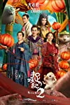 China Box Office: 'Monster Hunt 2' Opens to Record $97M In Single Day