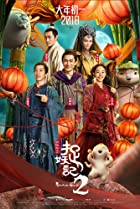 Zhuo yao ji 2 Poster