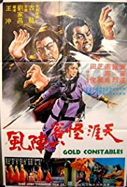 Tian ya guai ke yi zhen feng Poster