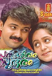 Satyam, Shivam, Sundaram Poster