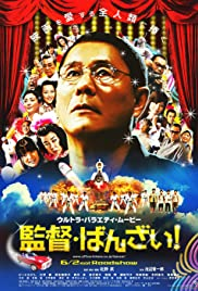 Kantoku · Banzai! (2007) Poster - Movie Forum, Cast, Reviews