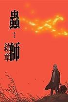 Image of Mushishi: Zoku-Sho