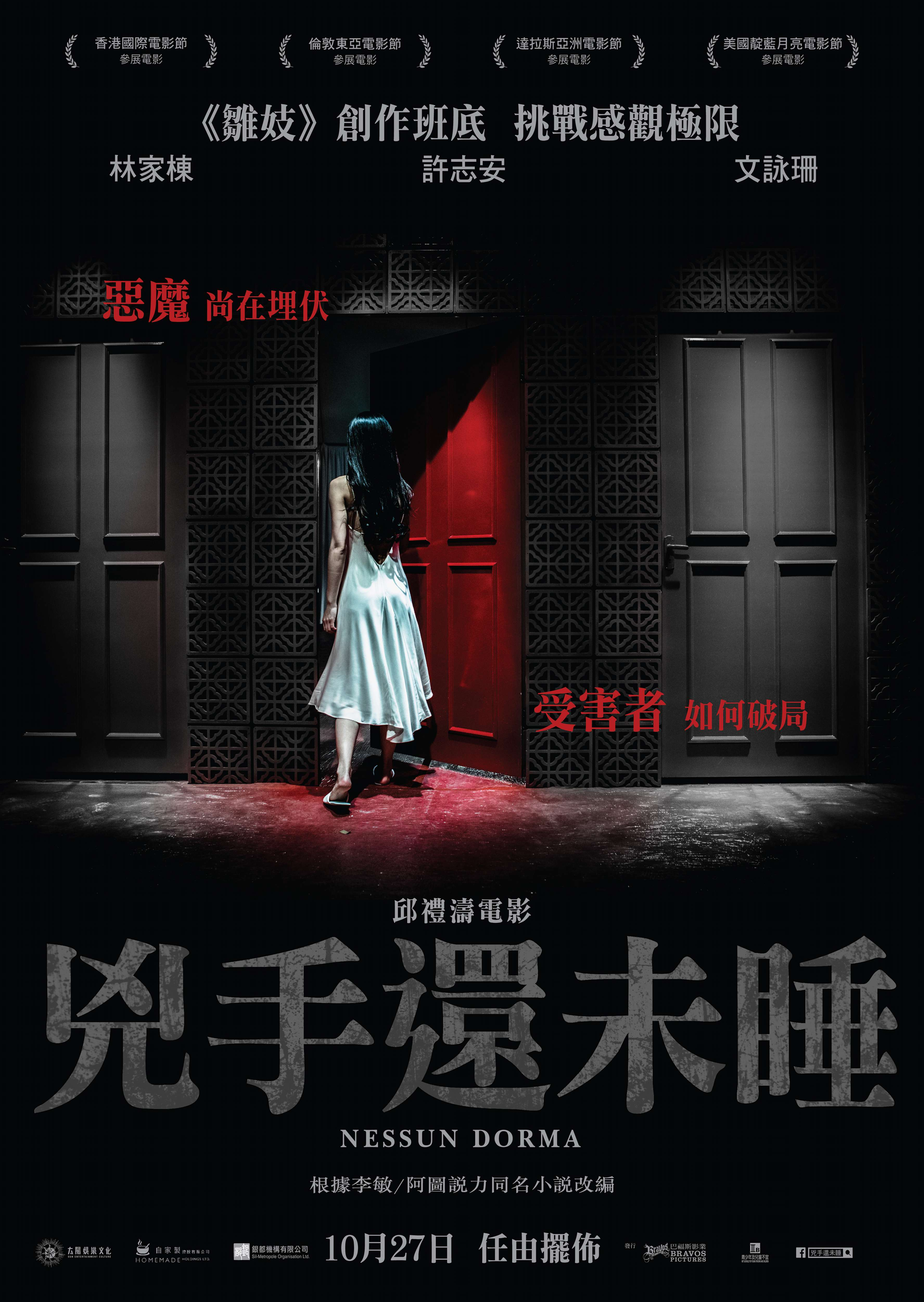 image Hung sau wan mei seui Watch Full Movie Free Online