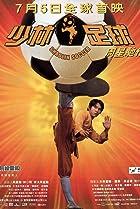 Image of Shaolin Soccer
