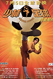 Shaolin Soccer (2001) Poster - Movie Forum, Cast, Reviews