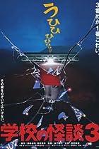 Image of Gakkô no kaidan 3