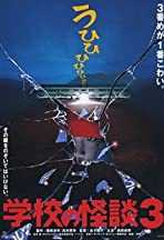 Gakkô no kaidan 3
